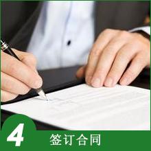 4.签约合同
