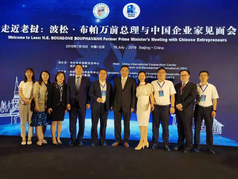 走近老挝:民生农业集团董事长莫子涵赴波松·布帕万前总理与中国企业家见面会