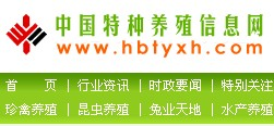 中国特种养殖信息网---女人当自强